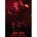 【Kaya】薔薇の葬列 -Vampire Requiem-(DVD)
