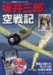 送料無料 坂井三郎空戦記 DVD付 超精密3D・CGシリーズ60 新品