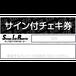 【平塚由佳生誕祭】サイン付チェキ(延期日程で対応)