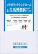 【DEMECAL】メタボリックシンドローム&生活習慣病セルフチェック