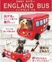 カドラーイングランドバス