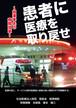 患者に医療を取り戻せ 〜相澤孝夫の病院改革〜|塚本建三|ノンフィクション|自費出版