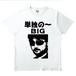 【プロスロ】単独Tシャツ ※大きいサイズ