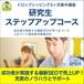 研究生『ステップアップコース』申込締切3/26