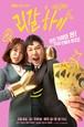 ☆韓国ドラマ☆《リーガル・ハイ》DVD版 全16話 送料無料!