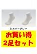 お買い得2足セット 5本指 ゆびのばソックス Neo EVE(イヴ) シルバーグレー iサイズ(23.5cm - 25.5cm) YSNEVE-SGL