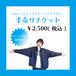 「tonicワンマンライブ ~ハジケリズム~」手売りチケット