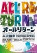 【12月中旬発売予定】「小沢剛展 オールリターン —百年たったら帰っておいで 百年たてばその意味わかる」ブックレット