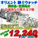 展示品・在庫処分 オリエント 紳士 CUEAM003W0 定価¥28,600- (税込)