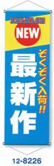 12-8226【垂れ幕】NEW 最新作 青