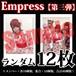 【チェキ・ランダム12枚】Empress【第三弾】