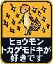 ヒョウモントカゲモドキが好きですステッカー大