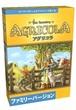 アグリコラ:ファミリーバージョン 日本語版 (Agricola: Family Edition)