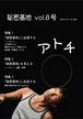秘密基地マガジン『アトチ』vol.8号