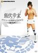 飯伏幸太 デビュー10周年記念DVD SIDE NJPW