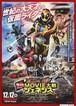 (2)仮面ライダー×仮面ライダー ゴースト&ドライブ 超MOVIE大戦ジェネシス