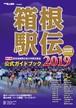 第95回(2019年) 箱根駅伝公式ガイドブック