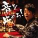 RYO TAKAKURA CD『音を止めろ!』