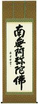 六字名号 高岡岳堂 尺八立 A025