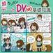 デートDV啓発冊子 3冊セレクション