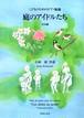 K03i06 庭のアイドルたち(ピアノ/小林新/楽譜)