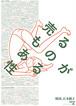 財団、江本純子vol.8 「売るものがある性」 上演台本