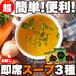 【メール便出荷】500円ポッキリ!!お試し即席スープ3種20包(オニオン×10包・中華×5包・わかめ×5包)