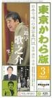 東京かわら版 2011(平成23)年3月号