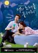 ☆韓国ドラマ☆《君の歌を聴かせて》DVD版 全16話 送料無料!