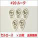 【ルーク】#20 セルロース ピック ×10枚 MLピック【送料込み】