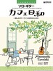 TAB譜付スコア●ソロ・ギター/カフェ日和~癒しのギターでくつろぎのひととき