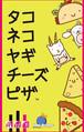 タコ ネコ ヤギ チーズ ピザ