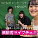 【無観客配信記念チェキ】6月14日メッセージチェキ