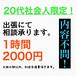 【20代社会人限定】1時間2000円で相談承ります!【出張相談】