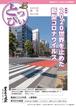 豊島の選択 とっぴぃ 春号(2020.4月 第108号)