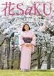 和の生活マガジン「花saku」卯月号 2016  Vol. 247(バックナンバー)