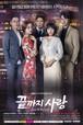 韓国ドラマ【最後まで愛】DVD版 全104話