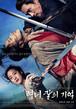 ☆韓国映画☆《メモリーズ 追憶の剣》DVD版 送料無料!