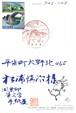 山口県 錦帯橋 【風景印 宛名書き 見本】