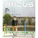 「月刊こしら」Vol.7