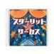 オリジナルCD「スターリットサーカス」