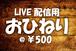 LIVE配信用【おひねり】