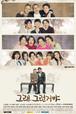 韓国ドラマ【これが人生!ケ・セラ・セラ】Blu-ray版 全54話