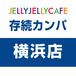 【横浜店】JELLY JELLY CAFE 存続カンパ(1ドリンクチケット付き)