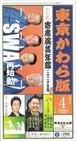 東京かわら版 2020(令和2)年4月号 寄席演芸年鑑2020年版 合併号