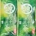 【高知・津野】四万十川源流茶(80g)