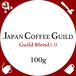 ギルドブレンド1.0 -Guild Blend 1.0-(100g)