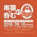 小室友里出演liveイベント リッキー・フジ JAPAN TOUR バースデーLIVE 「串猿で呑む #7」チケット