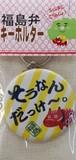 福島弁キーホルダー 「そーなんだっけ~。」