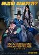 ☆韓国映画☆《朝鮮名探偵3:トッケビの秘密》DVD版 送料無料!